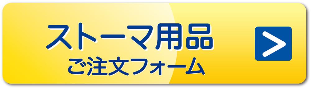 株式会社マイ・ケアー ストーマ用品ご注文フォーム