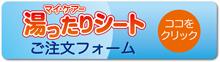 株式会社マイ・ケアー オリジナル商品湯ったりシートご注文フォーム